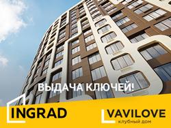 ЖК Vavilove — Выдаем ключи! Квартиры от 13 540 000 рублей.